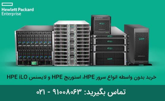 خرید سرور HPE