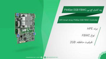 ویدئو رید کنترلر HPE Smart Array P440ar/2GB FBWC