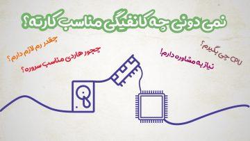 ویدئوی فروش رسام سرور