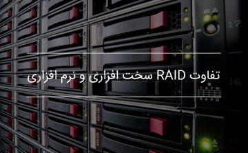 مزایا و معایب RAID نرم افزاری و سخت افزاری