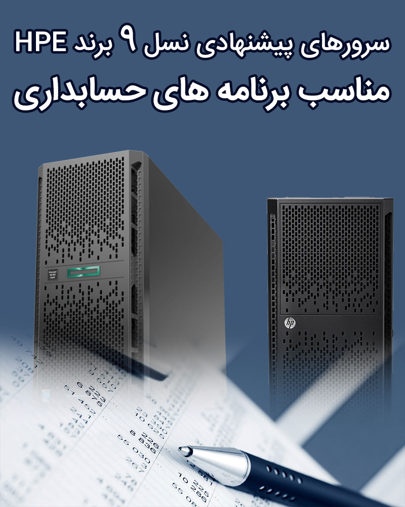 سرور های پیشنهادی جهت نصب نرم افزار حسابداری در سرورهای نسل نهم HPE