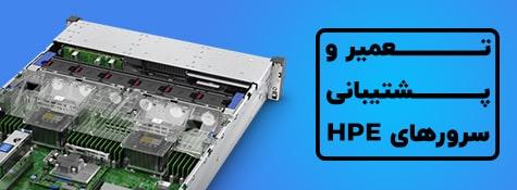 تعمیر و پشتیبانی سرور HP