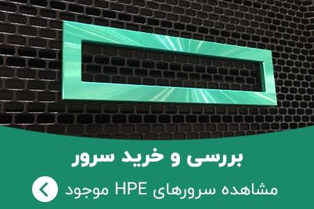 بررسی و خرید سرور HPE