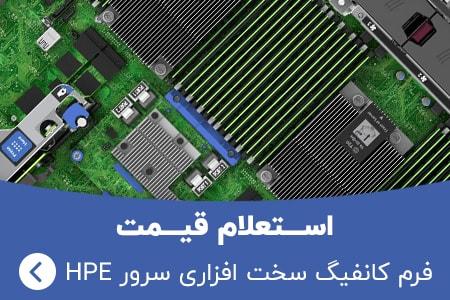 استعلام قیمت سرور HPE