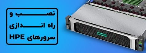 نصب و راه اندازی سرور HP