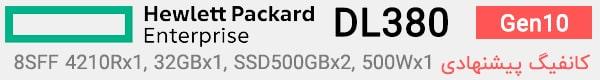 سرور HPE ProLiant DL380 G10 8SFF 4210Rx1, 32GBx1, SSD500GBx2, 500Wx1
